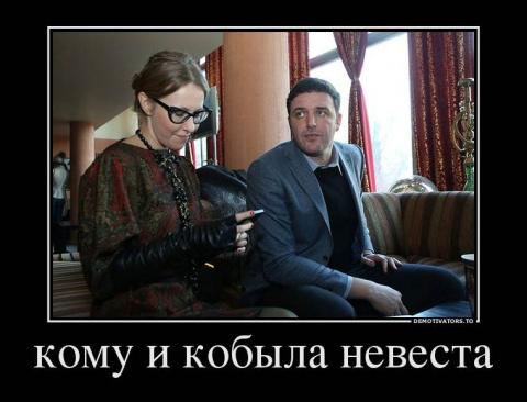 """""""Лошадку - в президенты?"""" - …"""