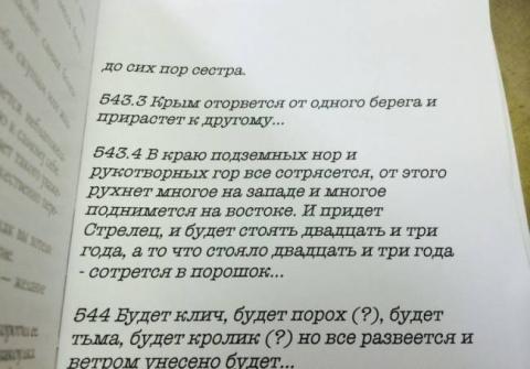 Что говорила Ванга об Украине