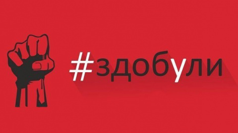 Слово украинцам...