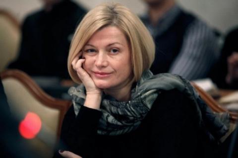 Геращенко рассказала, как пр…