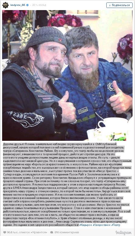 Кадыров о дискуссии, начало …