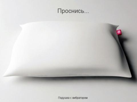 Утром разбудит подушка