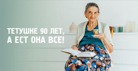 Тетушке 90 лет, а ест она все!