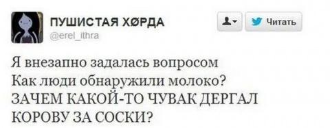Забавные твиты
