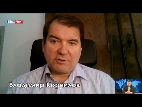 Эксклюзив News Front. Владимир Корнилов: Трамп повторяет ошибки Януковича