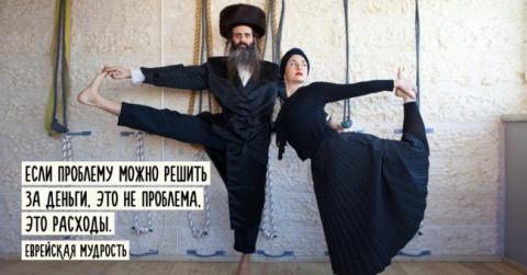 Еврейской мудрости пост