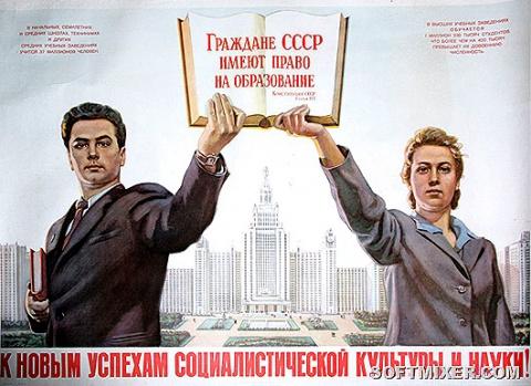Высшее образование по-советски