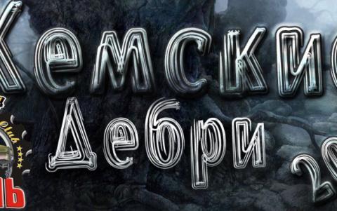 """Самые мистические соревнования по внедорожному спорту  """"Кемские Дебри"""" пройдут в Карелии"""