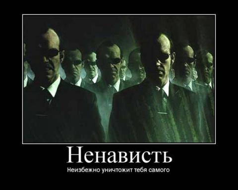 Пояс ненависти вокруг России