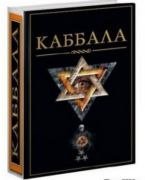 Что представляет собой Каббала