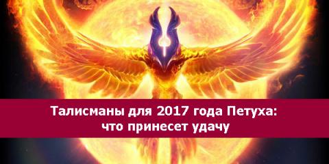 ТАЛИСМАНЫ ДЛЯ 2017 ГОДА ПЕТУХА: ЧТО ПРИНЕСЕТ УДАЧУ
