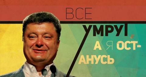 Русофобия Порошенко: преступ…