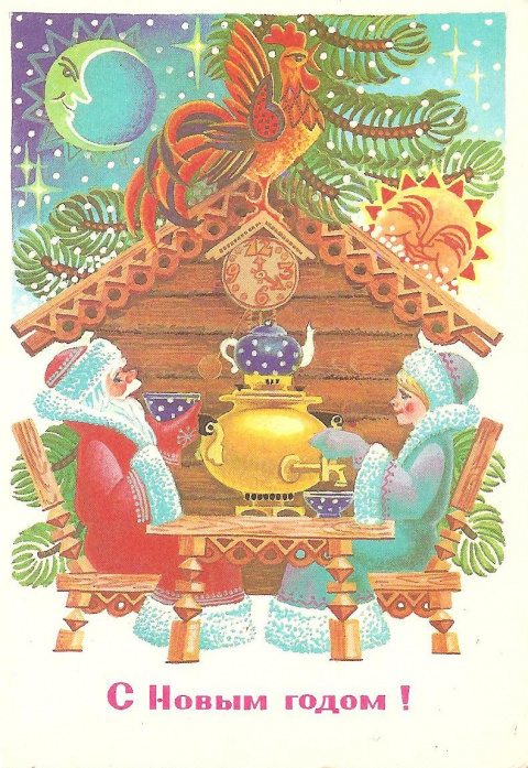 Зимние забавы (открытки)