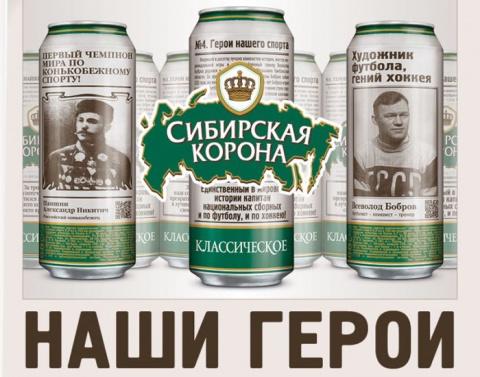 «Сибирская корона» научит россиян гордиться своей страной