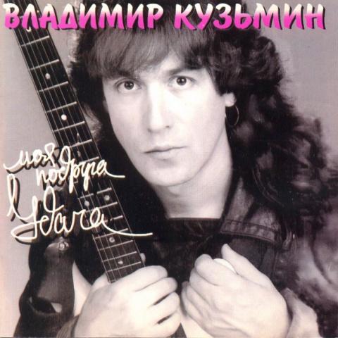 Владимир Кузьмин - Я возвращ…