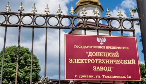 ВДНР готовятся кпроизводст…