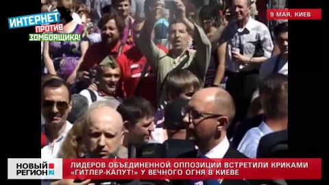 Яценюка освистали у Вечного Огня на День Победы в Киеве