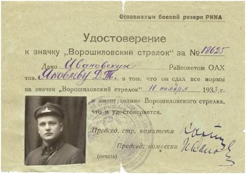 """Удостоверение к знаку """"Ворошиловский стрелок"""""""