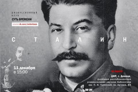 Доклад товарища Контрабаса по теме «Сталин»