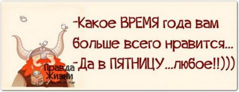 Слова со смыслом...:)