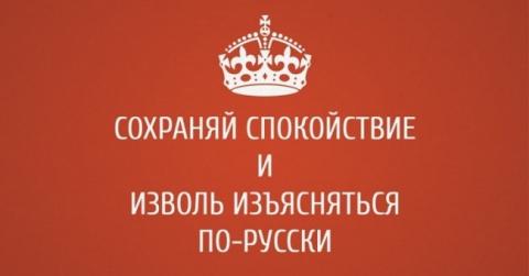 Говорите по-русски, пожалуйста!