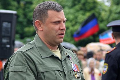 Захарченко признал нежелател…