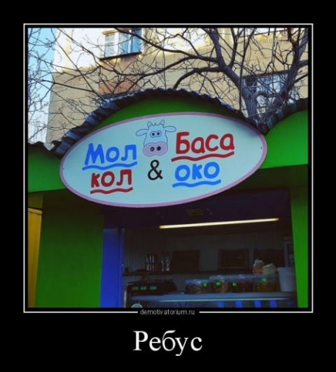 Игра слов...))