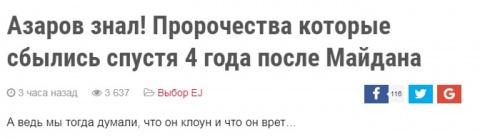 Кто-нибудь верит, что Украин…