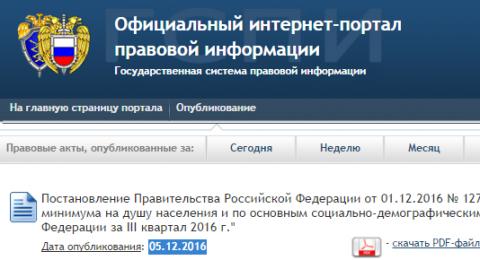 Правительство установило прожиточный минимум в России