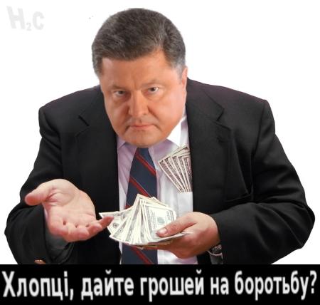Куда Украина потратит «свои»…