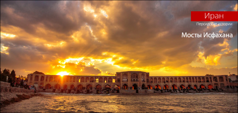 Красивый Иран. Мосты Исфахана