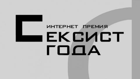 """Обрезание девочек и похищение матерей: за что в России получают звание """"Сексист года"""""""