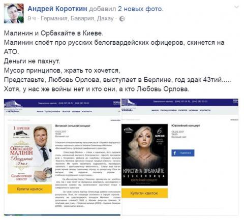 Малинин и Орбакайте споют в Киеве