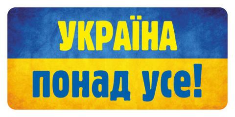 Политика Украины - о своём, остальная планета - не о ней