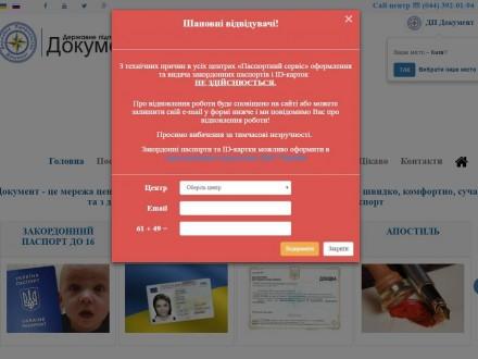 «Безвизовое лето»: на Украине приостановили выдачу загранпаспортов