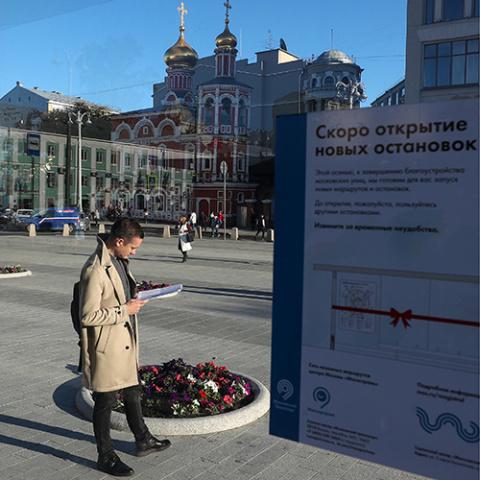 Власти Москвы продолжат рабо…
