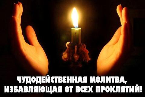 Молитва избавляющая от всех …