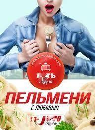 В Томске борются с непристойными пельменями