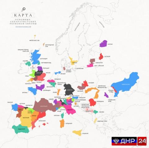Европейский сепаратизм: Опубликована карта регионов, которые добиваются независимости