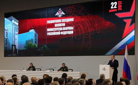 Расширенное заседание коллегии Министерства обороны