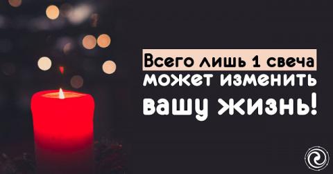 Всего лишь 1 свеча может изм…