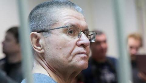 Суд признал Алексея Улюкаева…