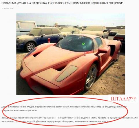 Разоблачаем! В Дубаи бросают элитные автомобили