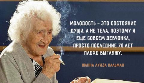Вот какой старости я желаю с…