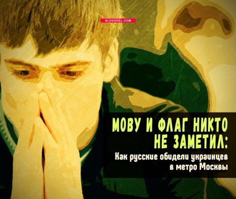 Мову и флаг никто не заметил: Как русские обидели украинцев в метро Москвы