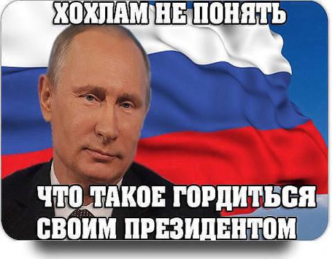 О хохлах и украинцах.