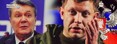 Захарченко жестко ответил Ян…