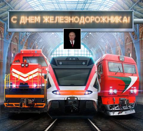 Поздравление работникам и ветеранам железнодорожного транспорта России