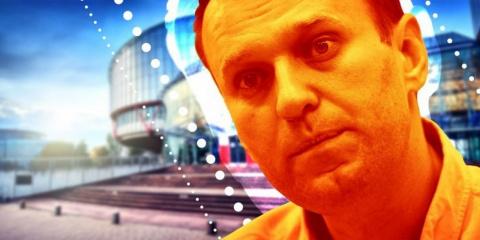 Против России: чего Навальный добивается в Страсбурге