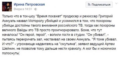 «Новая ступень деградации российского ТВ»: Люди о признании ведущего Первого канала в убийствах